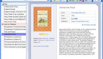 Home Library Software screenshot