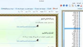 AL-Anvar Portable screenshot